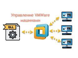 Разработка Dll для управления VMWare машинами
