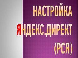 Настройка и ведение РК в РСЯ.
