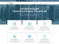 Фирма - Альянс Автоматика