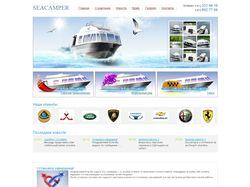 Комания «Seacamper»