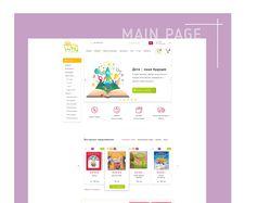 Интернет магазин детских книг и игрушек