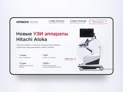 Продажа УЗИ аппаратов Hitachi Aloka
