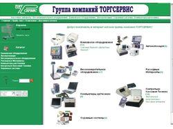 Интернет-Магазин ТОРГСЕРВИС