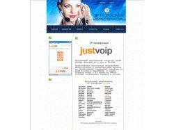 IP телефония Just VOIP