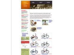 Интернет-магазин велосипедов продаётся!