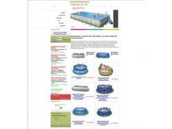 Интернет-магазин бассейнов продаётся!