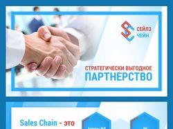 Презентация для компании