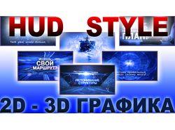 HUD стиль