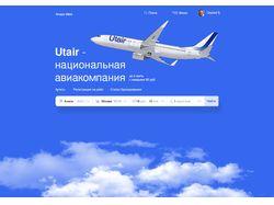 Сайт продажи авиа билетов