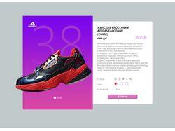 Сайт продажи женских кроссовок