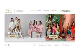 Интернет-магазин детской одежды archyland