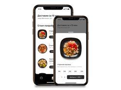 Приложение доставки еды – iOS App