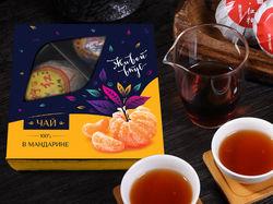 Живой вкус — упаковка для чая