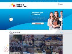 Корпоративный сайт с личным кабинетом пользователя