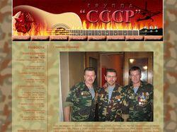 Сайт музыкальной группы СССР