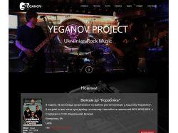 Разработка сайта рок-группы Yeganov Project