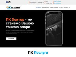 Разработка сайта сервисного центра на Elementor