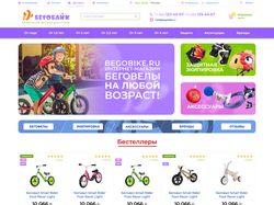 Интернет магазин детских товаров (Беговелы)