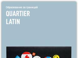 Кейс Quartiеr Latin