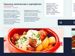 Дизайн разворота кулинарной книги