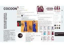 Ведение Интернет магазина Cocoon