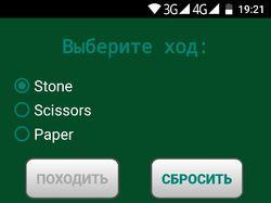 Приложение Камень-Ножницы-Бумага с n-вариантами