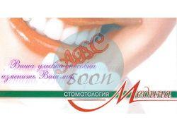 Визитка салона стоматологии