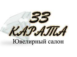 33 karata