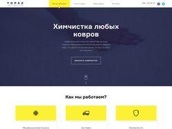 Верстка LP topaz.com.ua