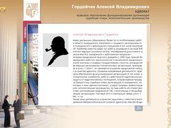 Адвокат Гордейчик Алексей Владимирович