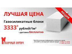 Банер для рекламы на яндекс