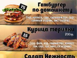 Флаер для Гамбургерной