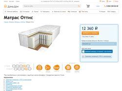 Заливка товара (контента) на сайт