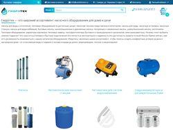 Магазин насосного оборудования