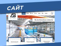 Дизайн сайта производителя алюминия (Германия)