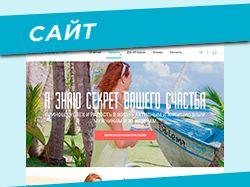 Дизайн сайта. Тренинги, инфобизнес