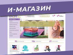 Интернет магазин детских товаров Bambini&Mam's