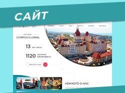 Сайт для Ивент-агетства деловых мероприятий