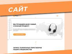 Сайт для Call-центра