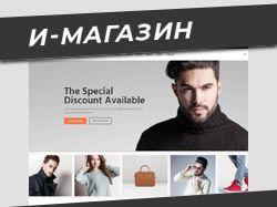 Дизайн интернет-магазин одежды