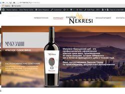 сайт винного дома Шато Некреси