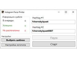 Принтер фотографий для инстаграма (InstaPrinter)