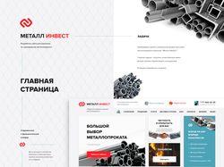 Металл Инвест - Разработка сайта металлопроката