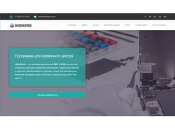 Корпоративный сайт CRM системы Workpan