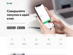 Лэндинг для мобильного приложения