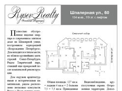 Дизайн макета рекламы элитной квартиры.