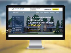 Корпоративный сайт - Строительство