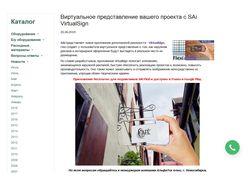 Новости, акции, каталог товаров на вашем сайте