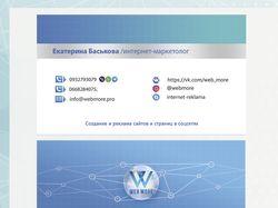 визитка для интернет маркетолога