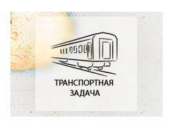 Решение транспортной задачи (ТЗ)